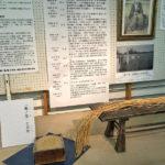 亀ノ尾資料館