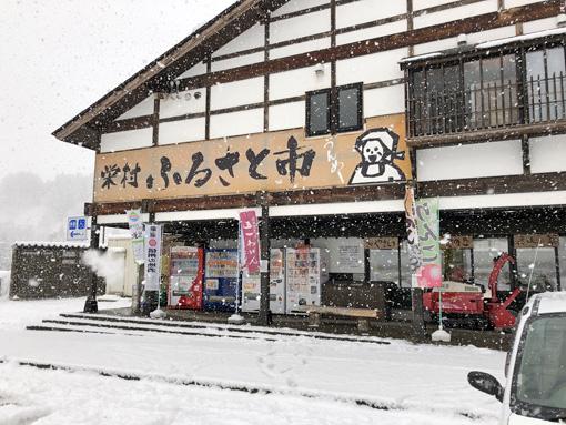 栄村道の駅