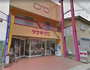 ヤナギサワ時計店