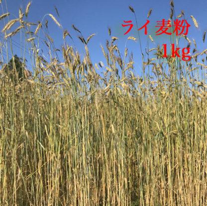 ライ麦商品フォト
